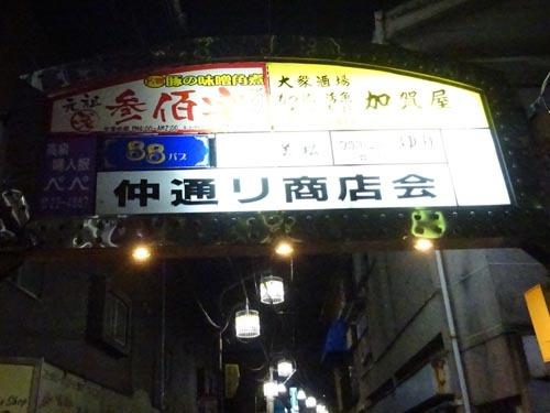 20仲通り商店会