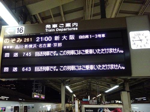 21新幹線
