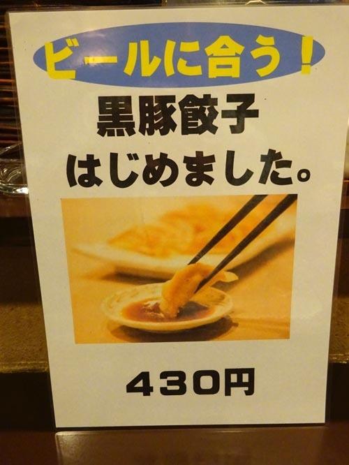 85餃子M