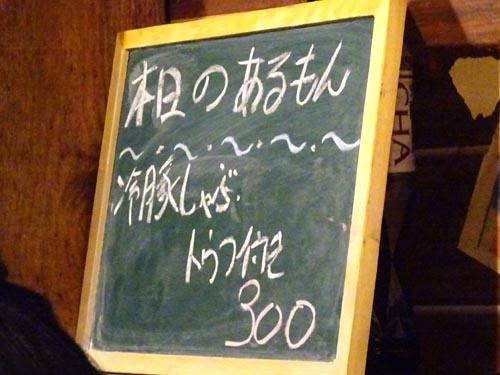 25冷しゃぶトウフ付き売り切れ