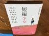 0617_短編少女