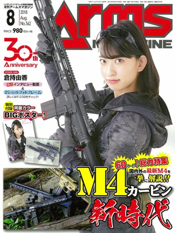 月刊アームズマガジン2018年8月号 表紙
