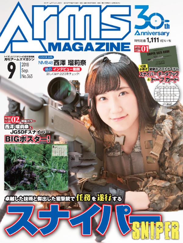 20180731 アームズマガジン2018年9月号