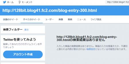 このブログのTwitter検索結果