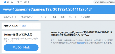 4Gamer.netのTwitter検索結果