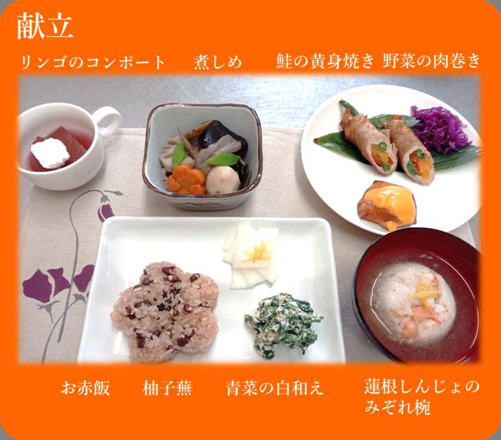 2019年和食でおもてなし講習会