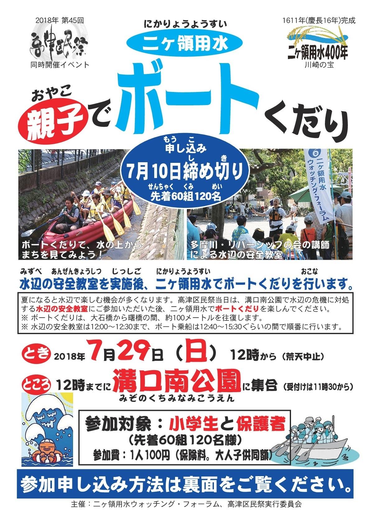 A4たて(表)_アウトライン_45高津区民祭_20180729