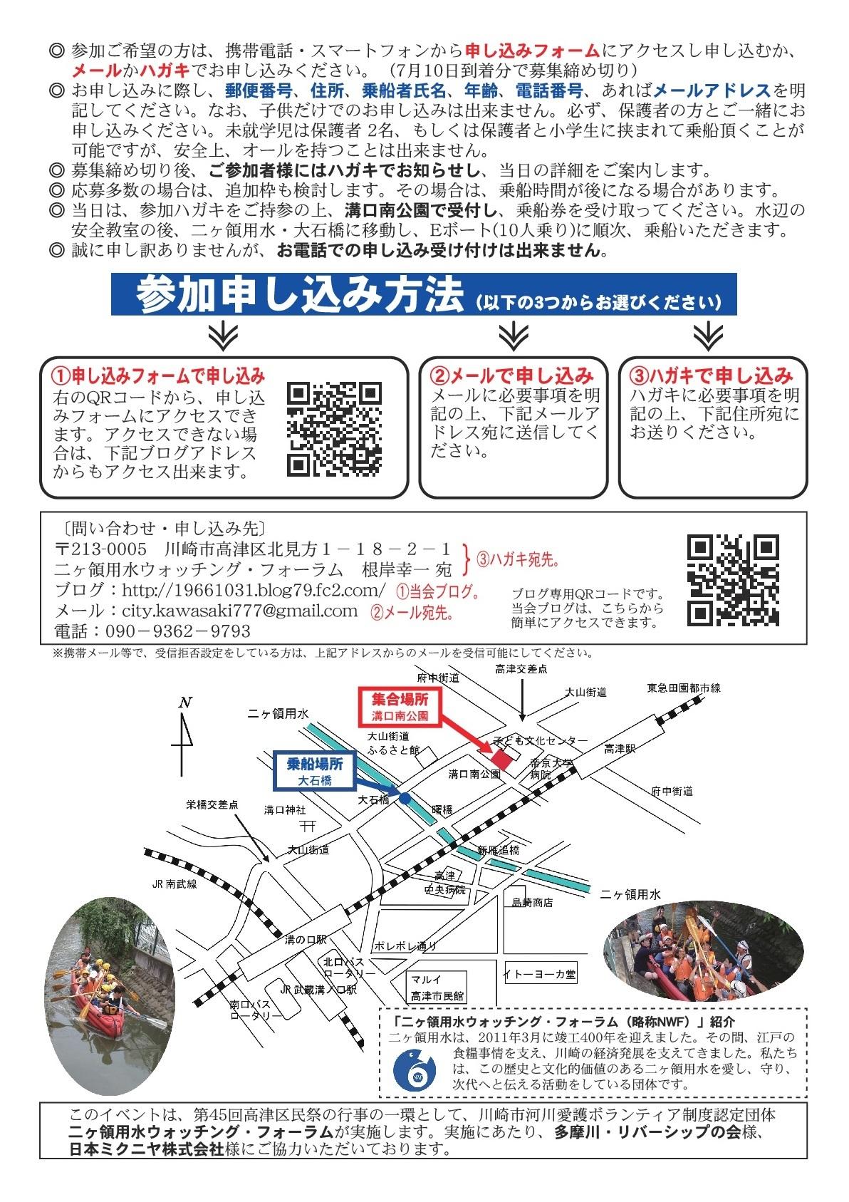 A4たて(裏)_アウトライン_45高津区民祭_20180729