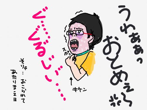 縺阪g縺・シ狙convert_20180611221517
