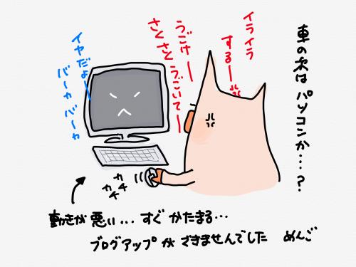 ・撰ス・崋縺セ繧祇convert_20180729172434