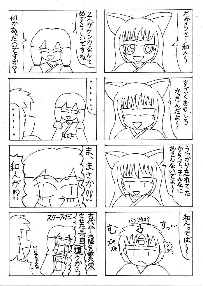 2018.6.手抜き漫画