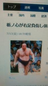 180714 大相撲 盛り上がらない