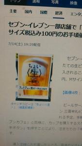180716 セブンイレブンでビール
