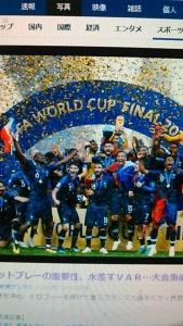 180717 フランス優勝