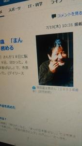 180720 常田富士男さん