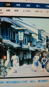 180801 岡山県