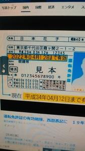 180803 免許証