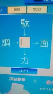 180806 漢字クイズうま