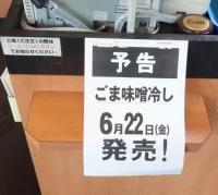 日高屋 春日部東店