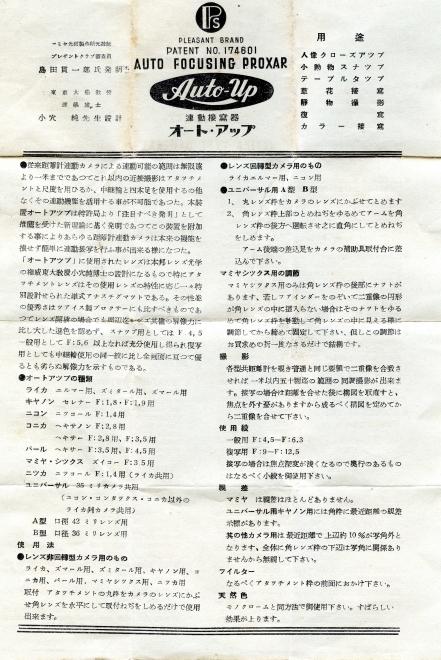 00-20180426 マミヤ 接写アダプター002