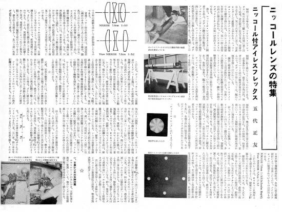 00-ニッコールレンズ付きアイレスフレックス-01
