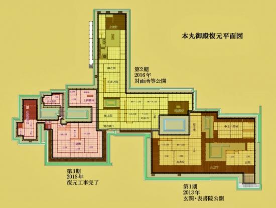 00-本丸御殿平面図 20160729-011