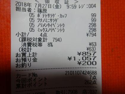mini_DSC08636.jpg