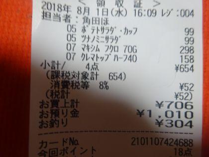 mini_DSC08719.jpg