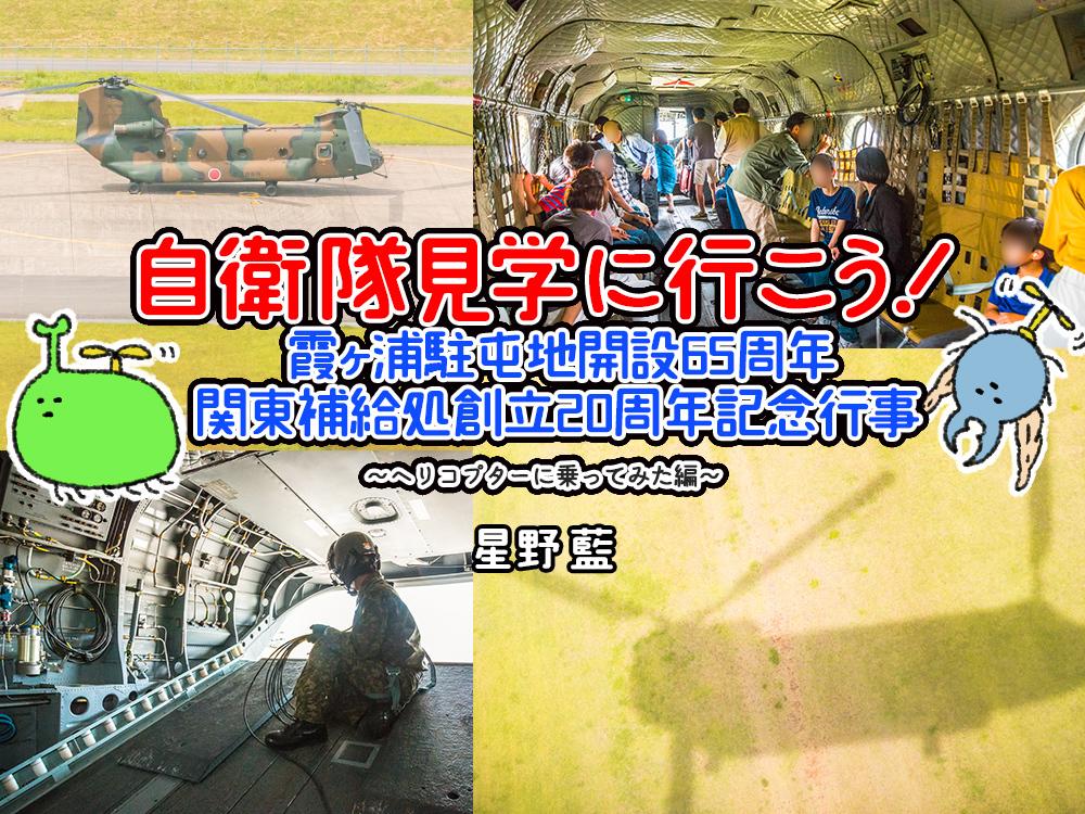 20180704_kasumigaura_jietai_eyecatch.jpg
