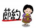 setuyaku-1[1] - コピー