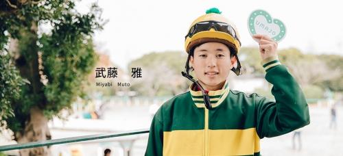 【競馬】減量若手騎手ランキングwwwwwwww