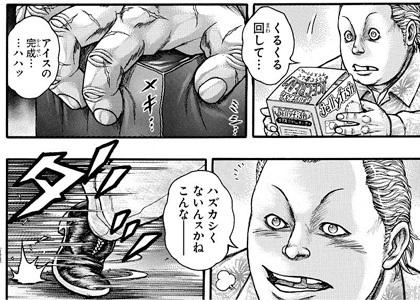 baki-scarface-18080203.jpg