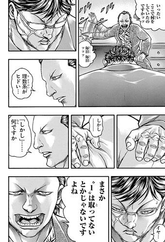 baki-scarface-18080204.jpg