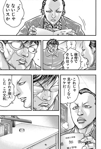 baki-scarface-18080205.jpg