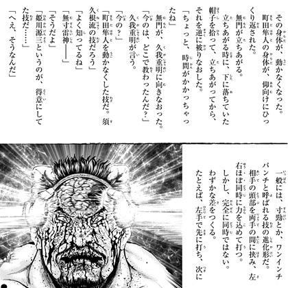 baki-yuenchi12-18080201.jpg