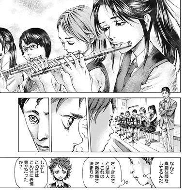 バトゥーキ2話ネタバレ感想(3)