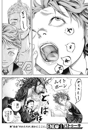 バトゥーキ3話ネタバレ感想(1)