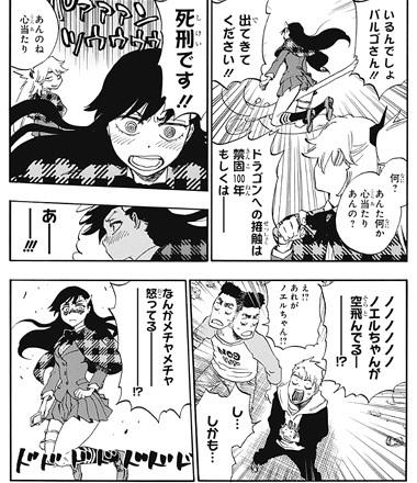 BURNTHEWITCHネタバレ感想(3)