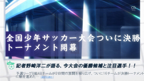 captaintsubasa-18-18080202.jpg