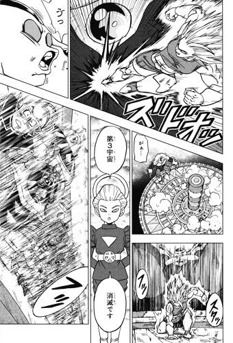 ドラゴンボール超 Vジャンプ38話ネタバレ感想(8)