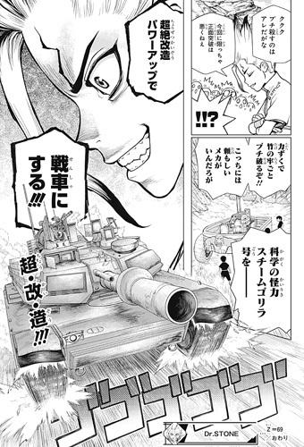 ドクターストーン70話へ 戦車