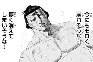 【鮫島最後の十五日】176話(最終回)感想 泡影戦見たかったけど綺麗に終わったな。合掌。