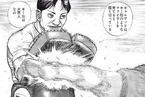 TOUGH外伝 龍を継ぐ男121話ネタバレ感想