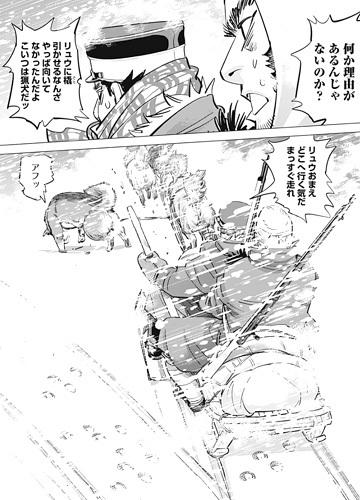 ゴールデンカムイ166話ネタバレ感想(5) リュウ