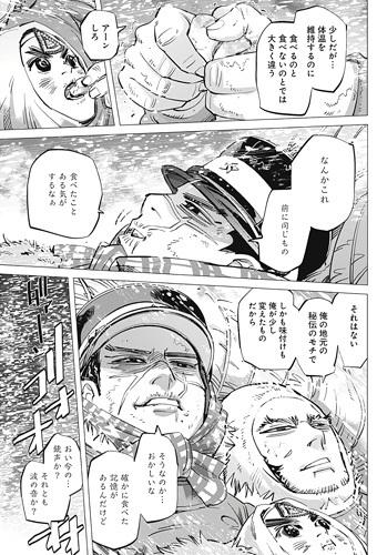 ゴールデンカムイ167話 カネ餅