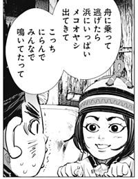 ゴールデンカムイ169話 猫の手エノノカ