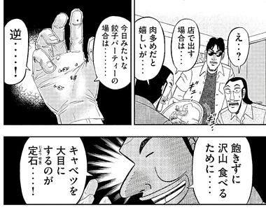 ハンチョウ33話ネタバレ感想(6)