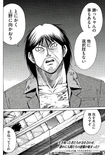 彼岸島168話ネタバレ感想(01)