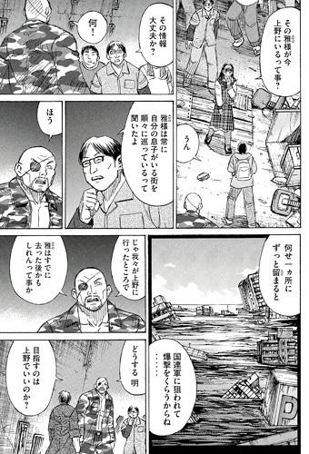彼岸島168話ネタバレ感想(02)