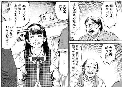 彼岸島168話ネタバレ感想(05)